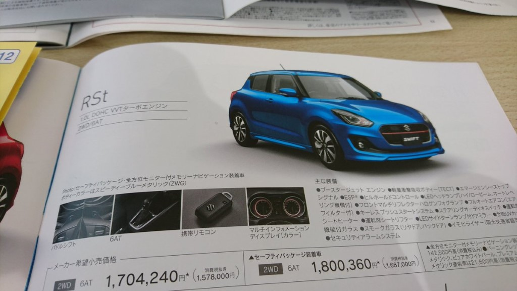 2017 Maruti Swift RS Brochure