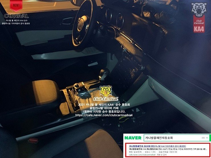 2021 Kia Carnival Interior Spy Shot