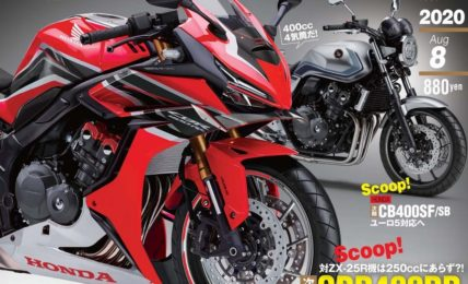Honda CBR400RR First Look