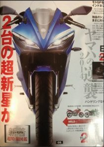 Yamaha YZF R250 Rendering Front